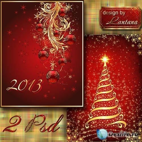 PSD исходники - Новогодняя история 8