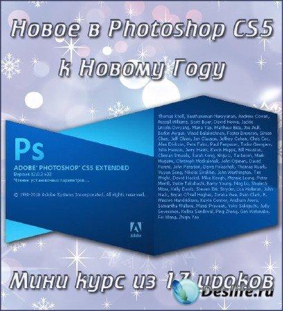 Новое в Photoshop CS5 [мини курс]