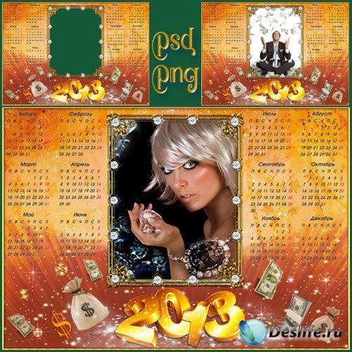 Календарь на 2013 год - Все будет хорошо