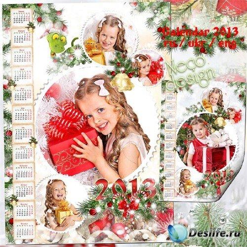 Календарь коллаж на четыре фото для Рождества и Нового года со змеёй - С Ро ...