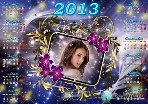 Космический ветер. Календарь-рамка на 2013 год