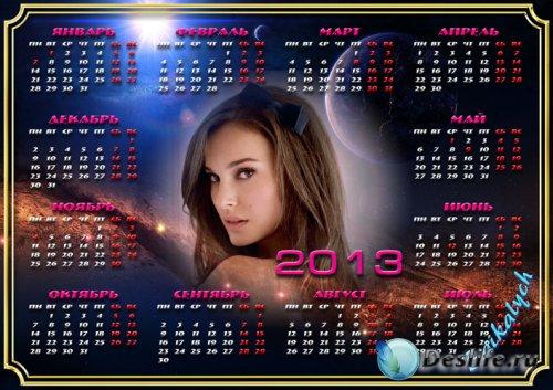 Ты - вселенная. Календарь-рамка на 2013 год