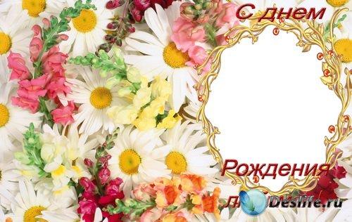 Рамка для фотошопа - Открытка - С днем рождения любимая ! 2012/PSD