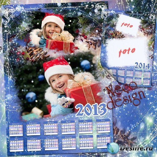Новогодний шаблон календаря на две рамки - Новогодняя ночь