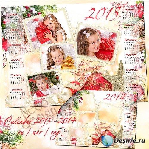 Календарь коллаж с надписями в стильном дизайне для Нового года и Рождества ...