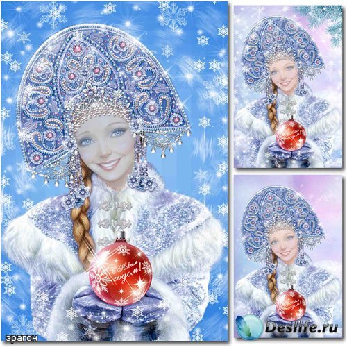 Новогодний костюм для фотошопа - Снегурочка