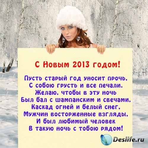 Женский шаблон – Поздравьте друзей с Новым Годом