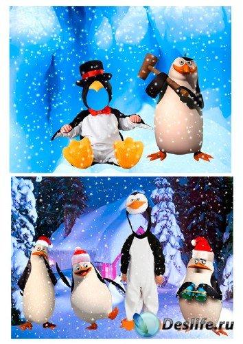 Костюмы для фотошопа – Веселые пингвины