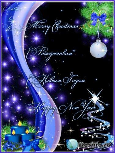 Новогодний PSD Исходник - Волшебное сияние новогодних свечей