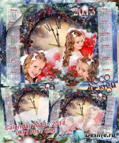 Новогодний календарь на три рамки для фото - Пять минут до Нового года