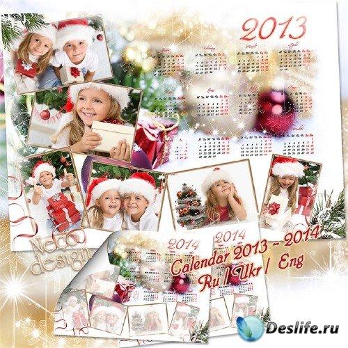 Календарь на новый год для создания коллажа на шесть фото - Новый год стучи ...