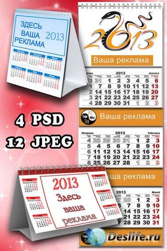 3 Календарные сетки  на 2013 год/ 3 Calendars grids for 2013
