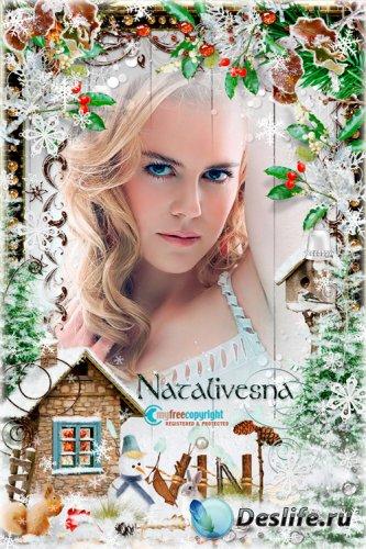 Новогодняя рамочка – У леса на опушке стоит одна избушка и белка там и зайк ...