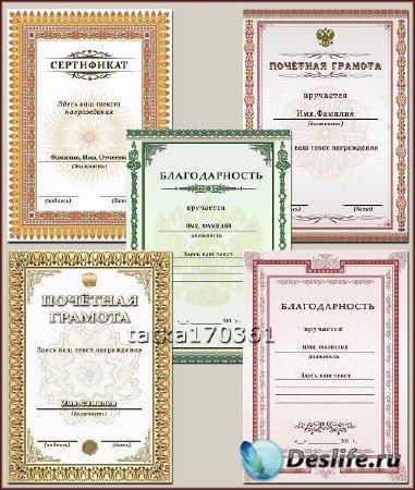 Бланк Сертификата В Разрешении 400 Dpi