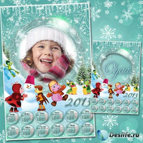 Зимний детский календарь 2013 - Игры на снегу с Лунтиком