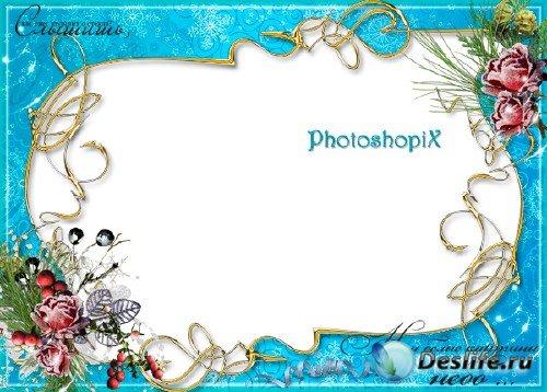 Зимняя фоторамка для фотошопа – Нам белые картины дарит небо