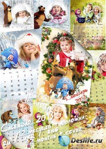 Детский календарь с Машей и Медведем с местом для фото - 2013 год
