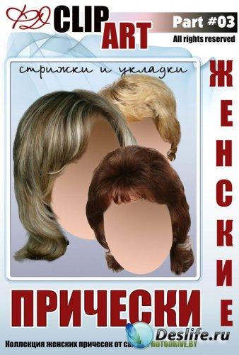 Женские прически и парики для фотомонтажа
