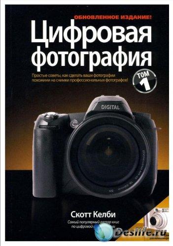 Цифровая фотография. т.1-3, Скотт Келби