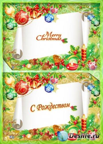 Рождественские праздники - это волшебное время - PSD Исходник