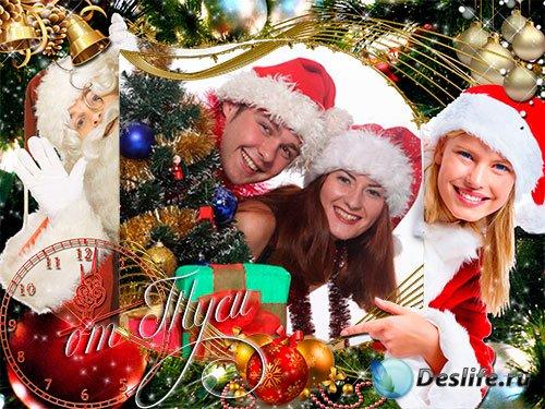 Новогодняя рамка для фото - Пусть новый год вам принесёт удач на много лет  ...
