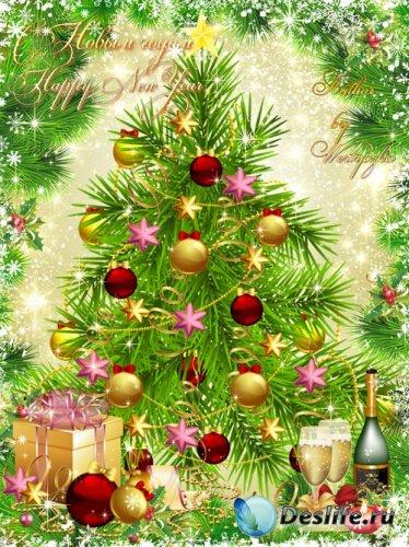 Новогодняя елка, украшения, золотые шары,подарки и шампанское - PSD исходни ...