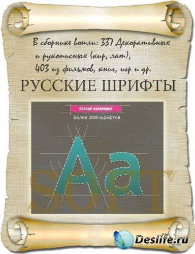 Коллекция декоративных и рукописных шрифтов