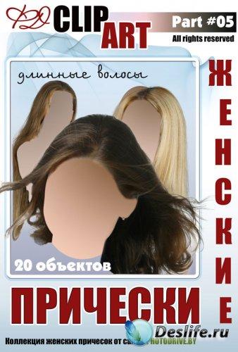 Женские прически и парики для фотомонтажа в Фотошоп (длинные волосы)