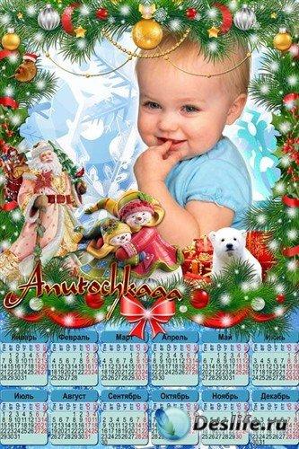 Красивая рамочка-календарь - Весёлый Новый год