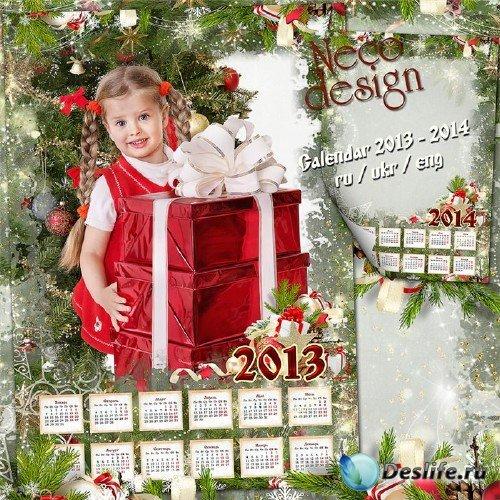 Нарядный новогодний календарь для портретной фотографии на 2013 и 2014 год  ...