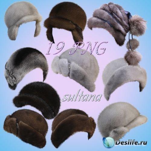 Клипарт на прозрачном фоне  - Женские зимние меховые шапки для фотомонтажа