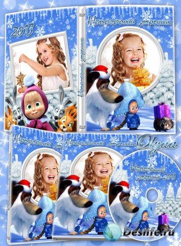 Детская обложка dvd и задувка с Машей и Медведем - Новогодний утренник