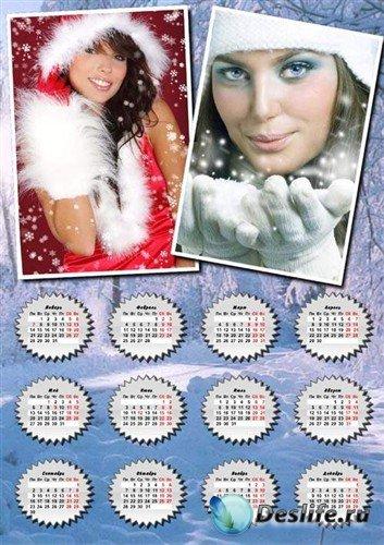 Рамка-календарь на два фото - Снежная зима