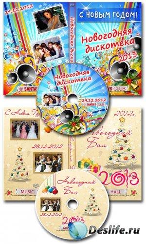 2 Обложки DVD и 2 задувки на диск - Новогодняя дискотека