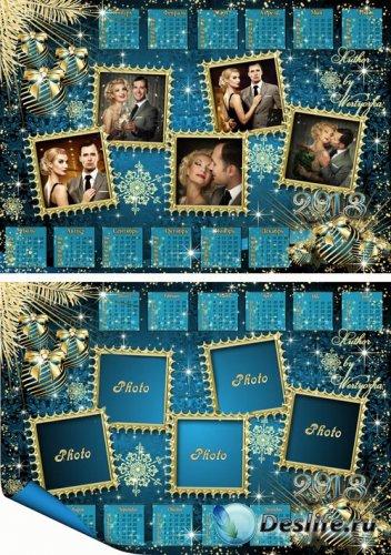 Новогодние календари-рамки 2013 и рамки для photoshop - Роскошные золотые у ...