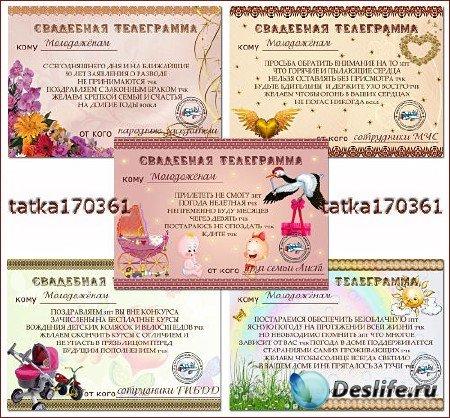 Плакаты для молодых супругов - Поздравительные телеграммы от общественности