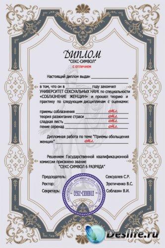 Шуточный диплом мужской  - Секс-символ