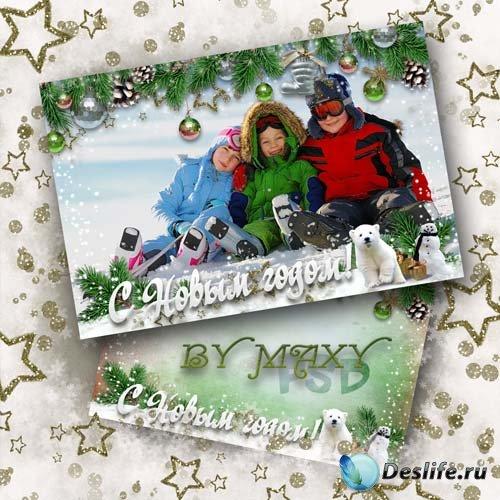 Праздничная детская рамка - Мы собрались, чтоб встретить Новый год
