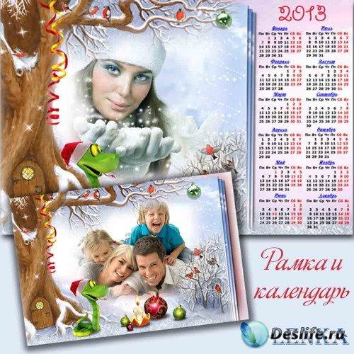 Фоторамка и календарь - Добро пожаловать на праздник