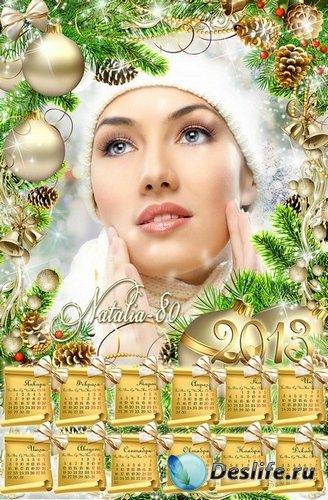 Праздничный календарь-рамка на 2013 год - Новогоднее золото