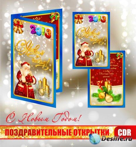 Красивые Новогодние открытки с Дедом Морозом