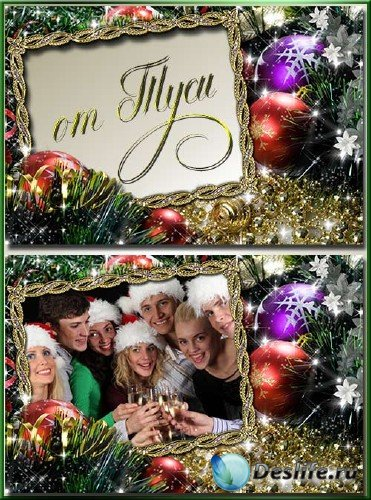 Новогодняя рамка для фото - Пора прекрасных праздников идет – так близко Ро ...