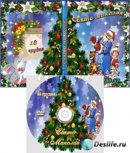 Обложка и задувка на DVD диск Праздник Николая