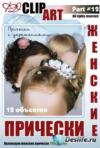 Прически женские с украшениями для Фотошоп