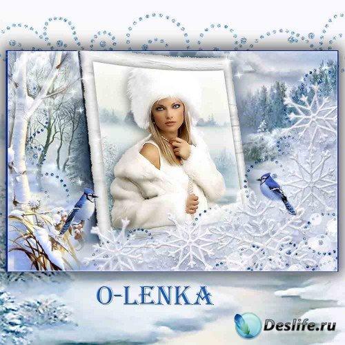 Рамка для фотошопа - Снежные кружева