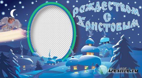 Фотошоп рамка с Рождеством Христовым