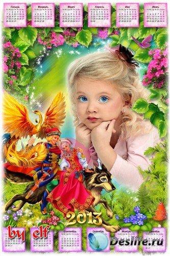 Детский календарь-рамка на 2013 год - Иван Царевич и Серый Волк