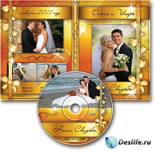 Свадебная обложка DVD и задувка на диск - Золотые сердца