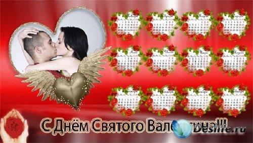 Рамка с календарём - С днём святого Валентина, для совместного фото