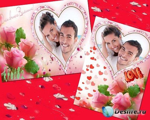 Рамка с цветами и сердцем ко Дню Святого Валентина - С Днем Всех Влюбленных
